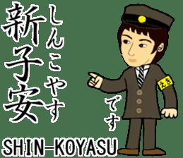 Keihin-Tohoku Line, Station staff /South sticker #14154906