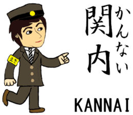 Keihin-Tohoku Line, Station staff /South sticker #14154910