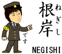 Keihin-Tohoku Line, Station staff /South sticker #14154913