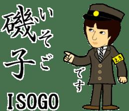 Keihin-Tohoku Line, Station staff /South sticker #14154914