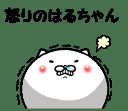 the haruchan sticker #14165067