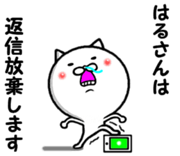 the haruchan sticker #14165071