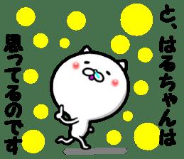 the haruchan sticker #14165072