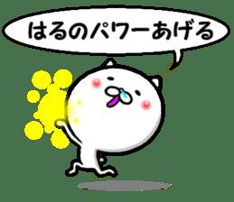 the haruchan sticker #14165077