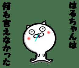 the haruchan sticker #14165084
