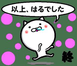 the haruchan sticker #14165085