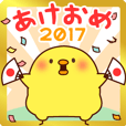 ひよこさん【お正月2017】動くスタンプ