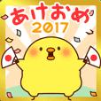 ひよこさん【お正月2017】動くスタンプ - クリエイターズスタンプ