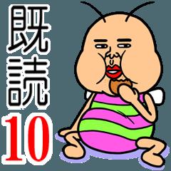 KIDOKUMUSHI vol.10