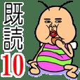 既読虫10 - クリエイターズスタンプ