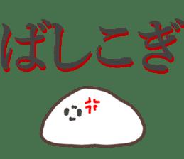 Mochi of Akita dialect. sticker #14198789