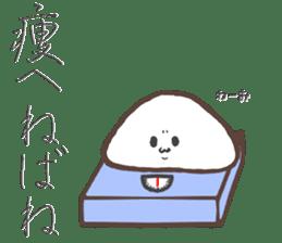 Mochi of Akita dialect. sticker #14198809