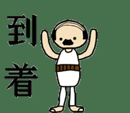 OJI-SAN2 sticker #14201329