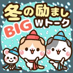 冬の励ましWトーク【たれ耳ニャンコ】