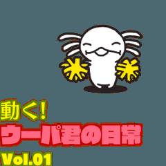 動く!ウーパ君の日常 Vol.1