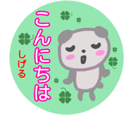 namae from sticker sigeru sticker #14229776