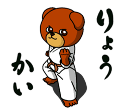 A little Karate fighter,Bear's Akkun 2 sticker #14238968