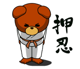 A little Karate fighter,Bear's Akkun 2 sticker #14238983