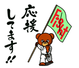 A little Karate fighter,Bear's Akkun 2 sticker #14238992