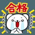 合格祈願のしろくまさん【2017】