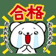 合格祈願のしろくまさん【2017】 - クリエイターズスタンプ