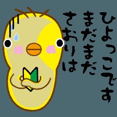 さおりが使えるキイロ鳥のスタンプ!
