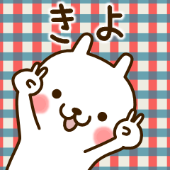 "My rabbit""Kiyo"""