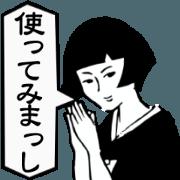 สติ๊กเกอร์ไลน์ Girl of Kanazawa