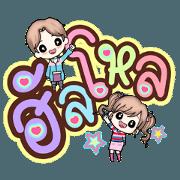สติ๊กเกอร์ไลน์ Fluke & Lily (Big Word)