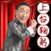 สติ๊กเกอร์ไลน์ The versatile Amid 'Shao-Ching Sung