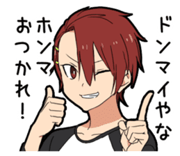 Kansai dialect boy vol.3 sticker #14288309