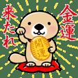 突撃!ラッコさん 開運編 | LINE STORE