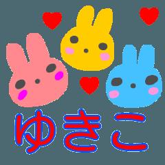 namae from sticker yukiko