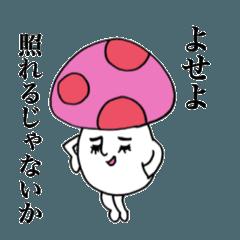 สติ๊กเกอร์ไลน์ Mushrooms on your side.