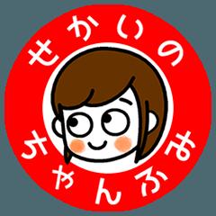 Name Sticker [Fumi]