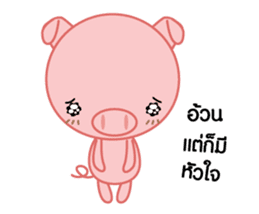 Little Pig Big Heart sticker #14333207