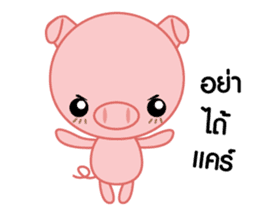 Little Pig Big Heart sticker #14333212
