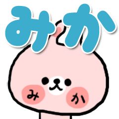 [mika]sticker