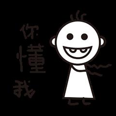 spoiled brat learn Taiwanese