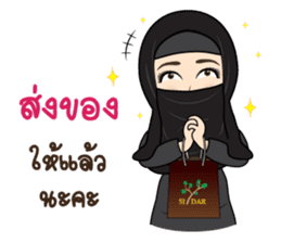 Hasanah (SIDAR) sticker #14364103