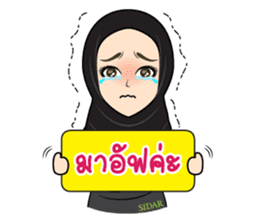 Hasanah (SIDAR) sticker #14364106
