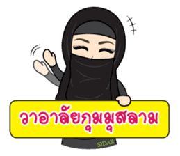 Hasanah (SIDAR) sticker #14364115