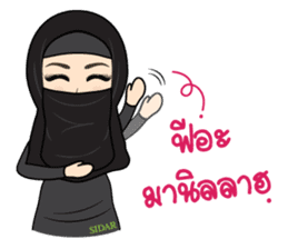 Hasanah (SIDAR) sticker #14364117