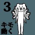 キモ激しく動く★ベタックマ 3 (正月)