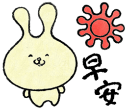 Cute rabbit (1) Chinese (Traditional) sticker #14366990