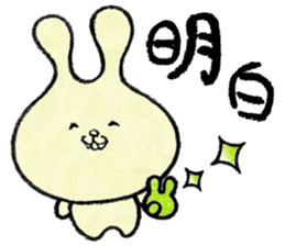 Cute rabbit (1) Chinese (Traditional) sticker #14366994