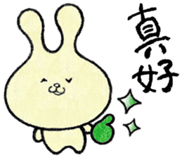 Cute rabbit (1) Chinese (Traditional) sticker #14366995