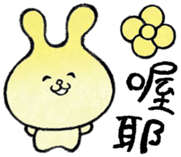 Cute rabbit (1) Chinese (Traditional) sticker #14367013