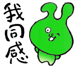 Cute rabbit (1) Chinese (Traditional) sticker #14367025