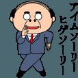 昭和のおじさんスタンプ2